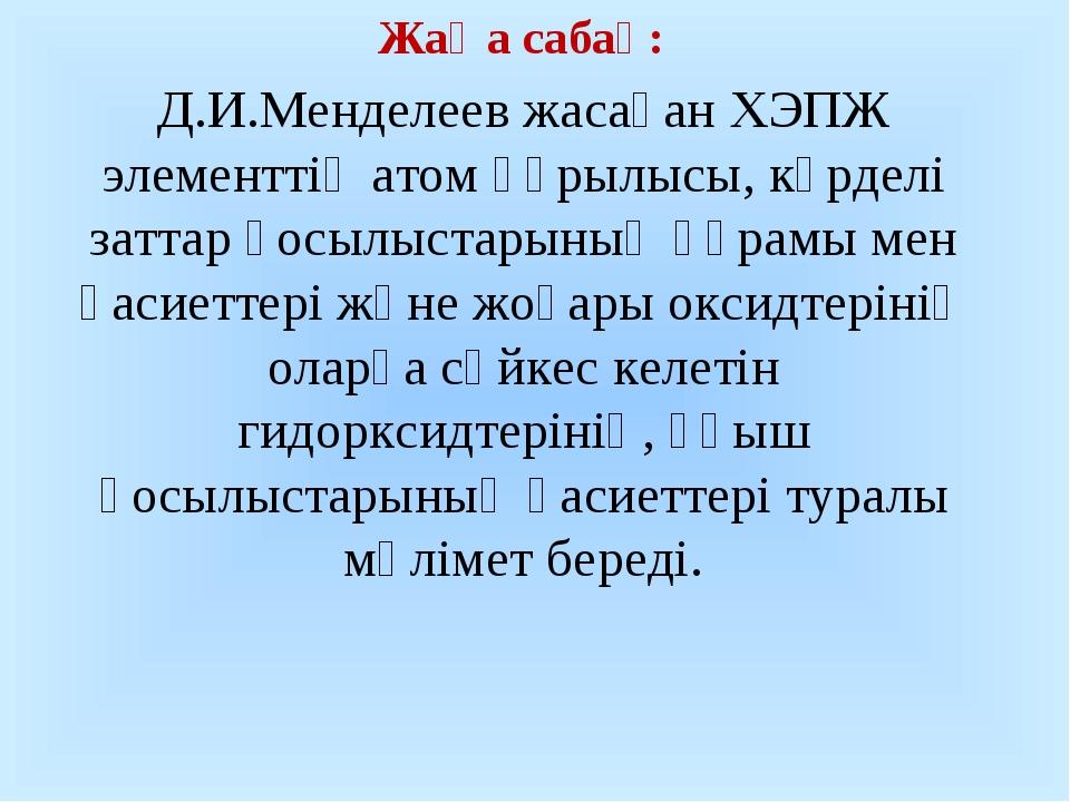 Жаңа сабақ: Д.И.Менделеев жасаған ХЭПЖ элементтің атом құрылысы, күрделі зат...