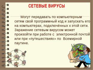 По деструктивным особенностям вирусы можно разделить на: безвредные, т.е. ник