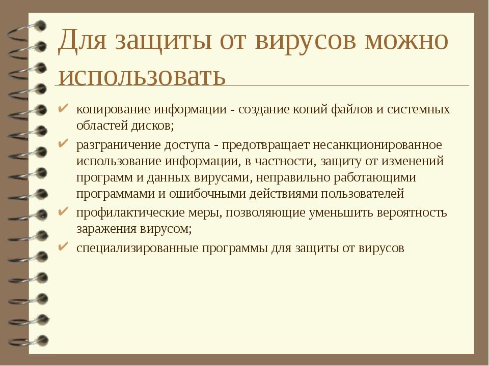 Для защиты от вирусов можно использовать копирование информации - создание ко...