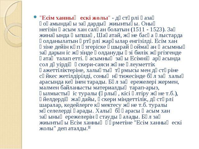 """""""Есім ханның ескі жолы"""" - дәстүрлі қазақ қоғамындағы заңдардың жиынтығы. Оның..."""