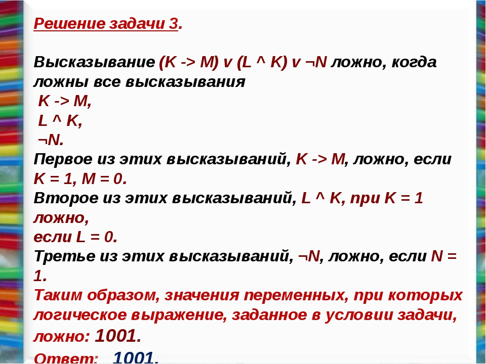 Сергеенкова ИМ - 1191 Решение задачи 3. Высказывание (K -> M) v (L ^ K) v ¬N...