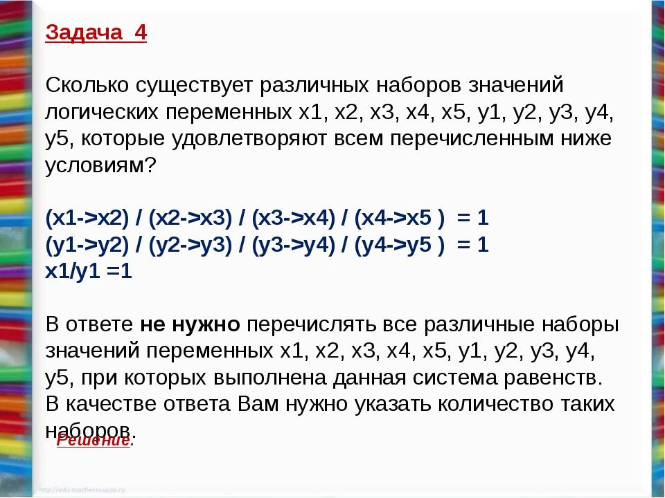 Задача 4 Сколько существует различных наборов значений логических переменных...