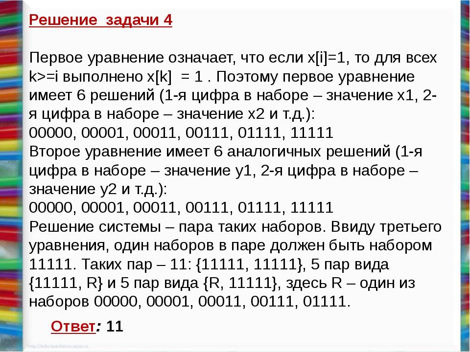 Решение задачи 4 Первое уравнение означает, что если x[i]=1, то для всех k>=i...