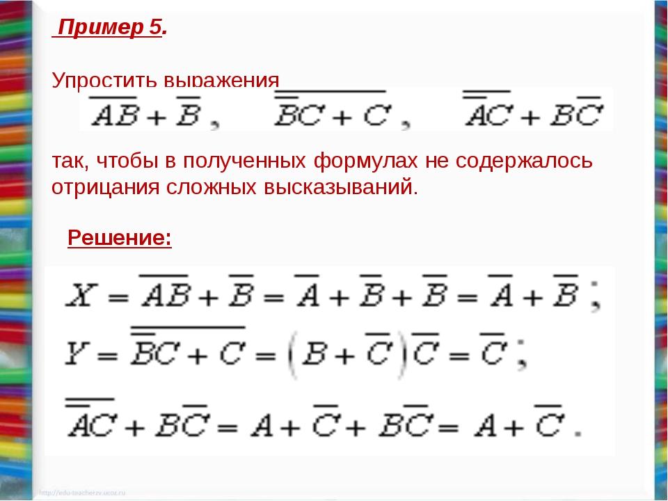 Пример 5. Упростить выражения так, чтобы в полученных формулах не содержа...