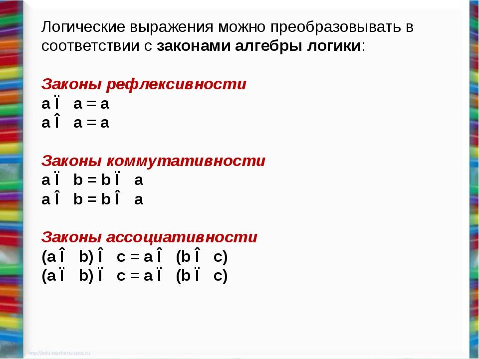Логические выражения можно преобразовывать в соответствии с законами алгебры...