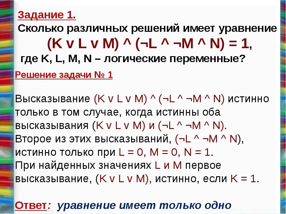 Сергеенкова ИМ - 1191 Задание 1. Сколько различных решений имеет уравнение (K...