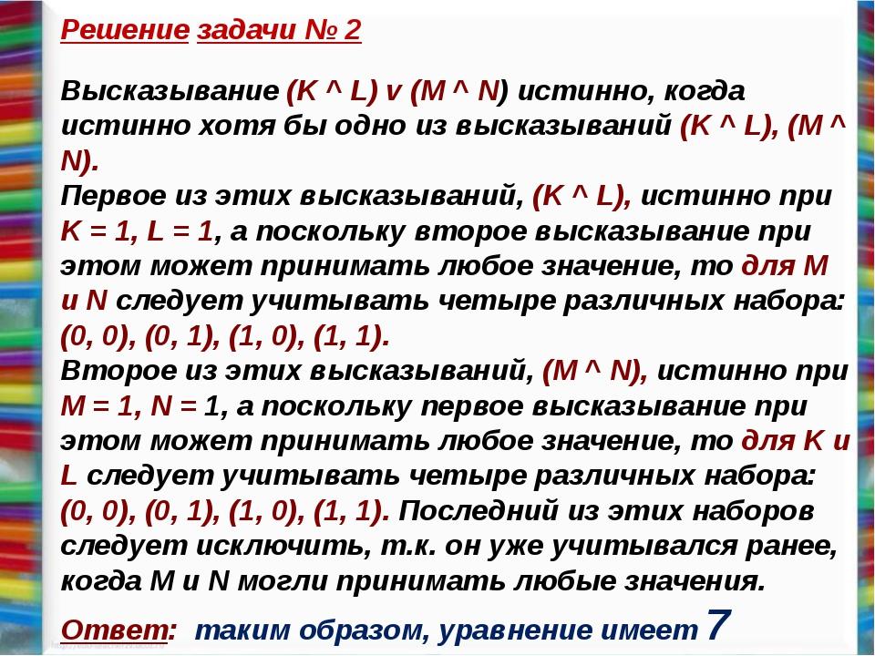 Сергеенкова ИМ - 1191 Решение задачи № 2 Высказывание (K ^ L) v (M ^ N) истин...