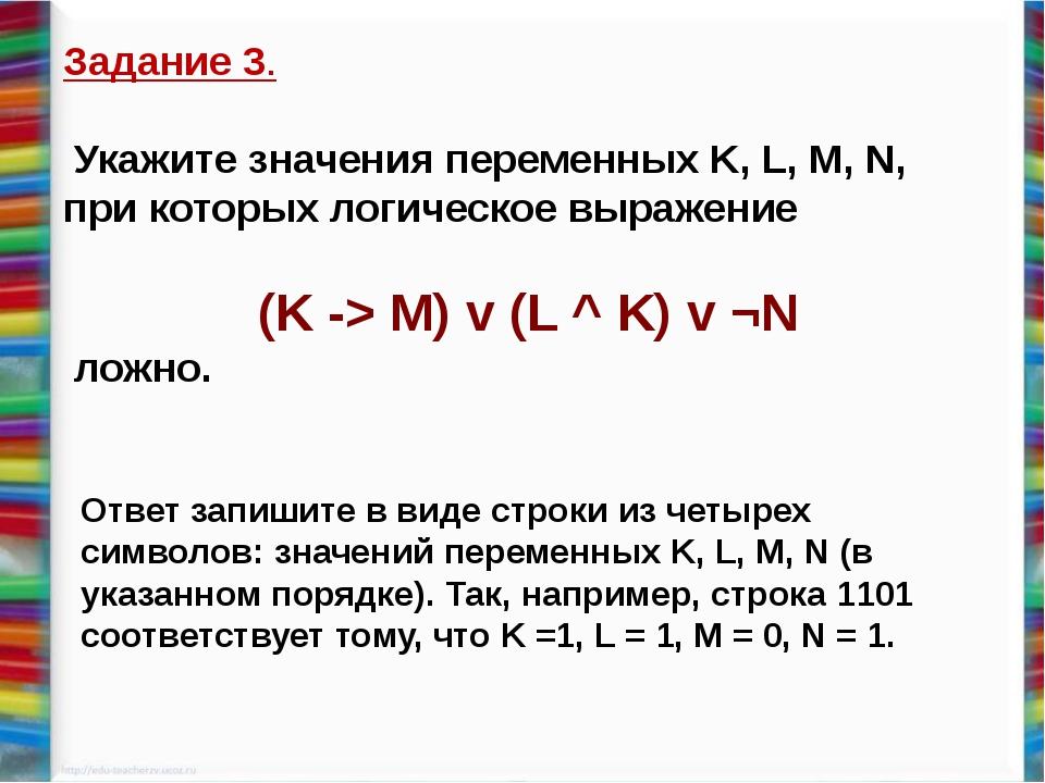 Сергеенкова ИМ - 1191 Задание 3. Укажите значения переменных K, L, M, N, при...