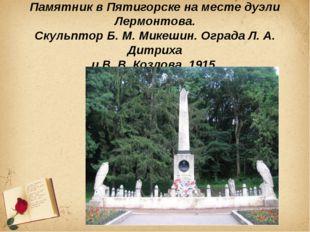 Памятник в Пятигорске на месте дуэли Лермонтова. Скульптор Б. М. Микешин. Огр