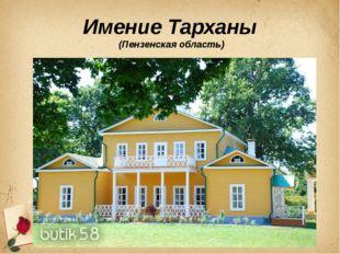 Имение Тарханы (Пензенская область)