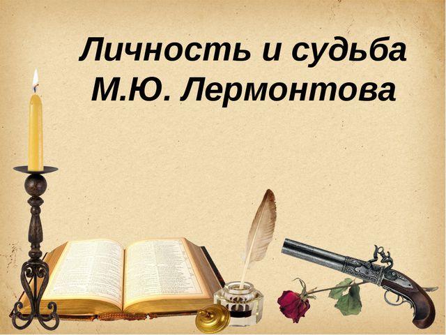 Личность и судьба М.Ю. Лермонтова
