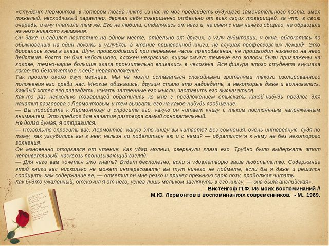 «Студент Лермонтов, в котором тогда никто из нас не мог предвидеть будущего з...
