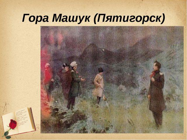 Гора Машук (Пятигорск)