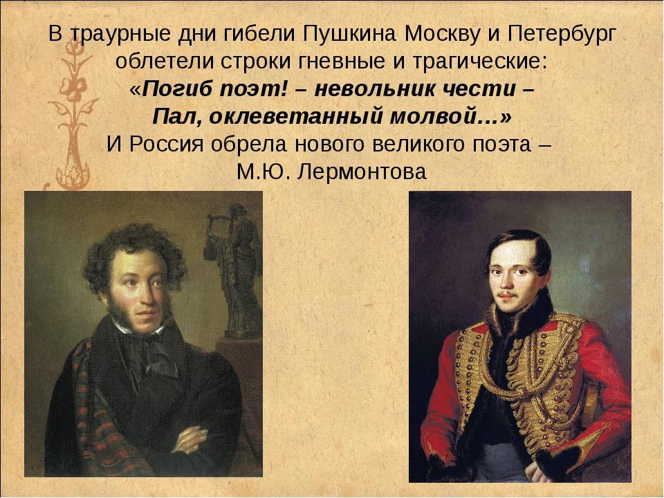 В траурные дни гибели Пушкина Москву и Петербург облетели строки гневные и тр...