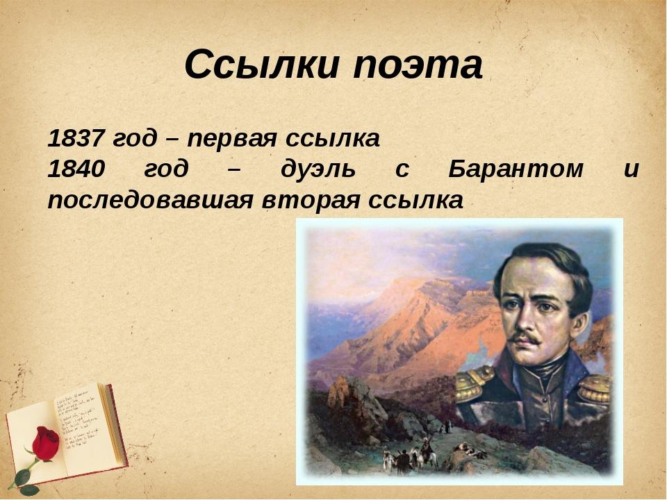 Ссылки поэта 1837 год – первая ссылка 1840 год – дуэль с Барантом и последова...