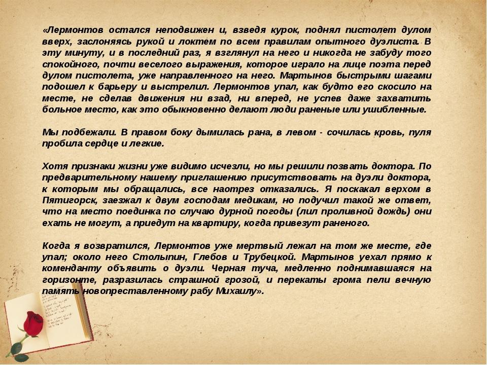 «Лермонтов остался неподвижен и, взведя курок, поднял пистолет дулом вверх, з...
