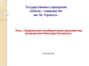 Тема « Национально освободительное движение под руководством Кенесары Касыму