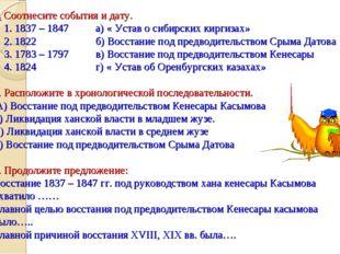 3. Соотнесите события и дату. 1. 1837 – 1847 а) « Устав о сибирских киргизах
