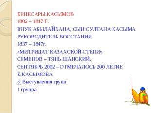 КЕНЕСАРЫ КАСЫМОВ 1802 – 1847 Г. ВНУК АБЫЛАЙХАНА, СЫН СУЛТАНА КАСЫМА РУКОВОДИ