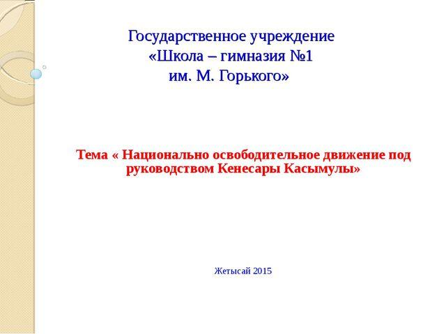 Тема « Национально освободительное движение под руководством Кенесары Касыму...