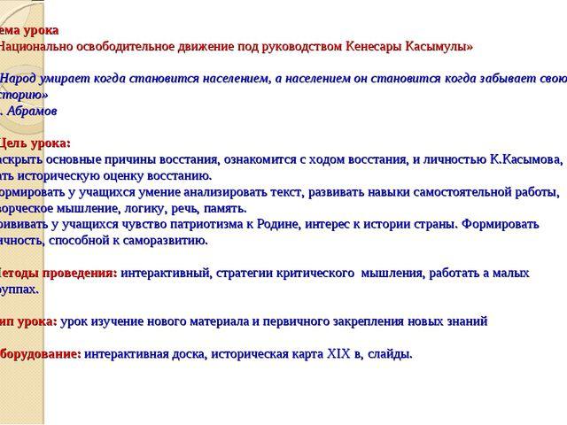 Тема урока «Национально освободительное движение под руководством Кенесары К...