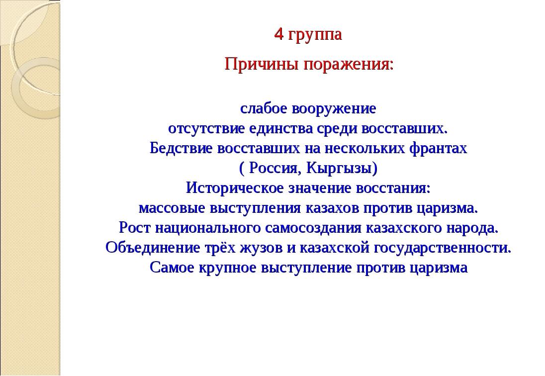4 группа Причины поражения: слабое вооружение отсутствие единства среди восс...