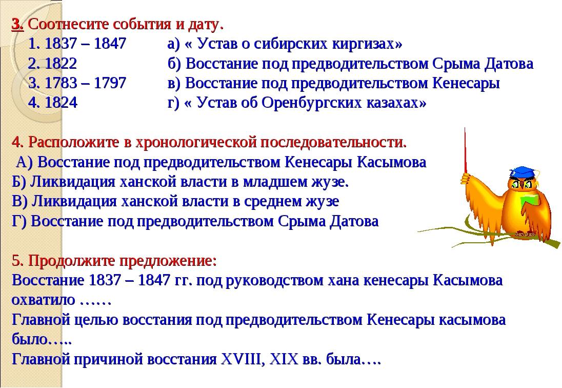 3. Соотнесите события и дату. 1. 1837 – 1847 а) « Устав о сибирских киргизах...
