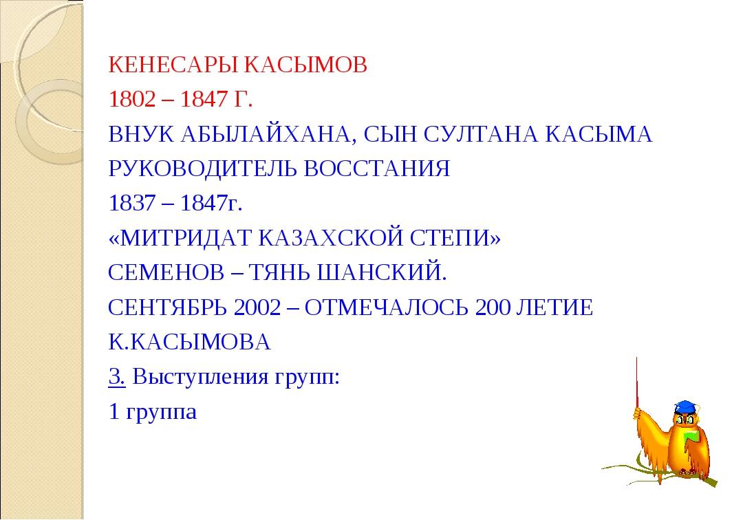 КЕНЕСАРЫ КАСЫМОВ 1802 – 1847 Г. ВНУК АБЫЛАЙХАНА, СЫН СУЛТАНА КАСЫМА РУКОВОДИ...