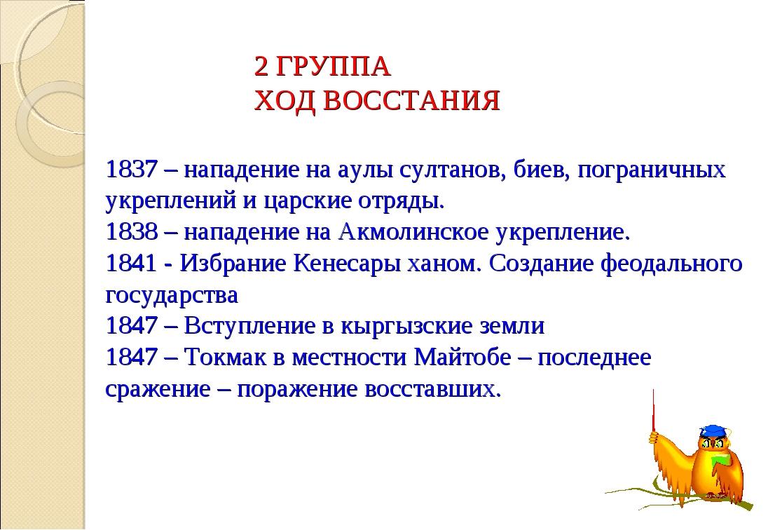 2 ГРУППА ХОД ВОССТАНИЯ  1837 – нападение на аулы султанов, биев, погран...