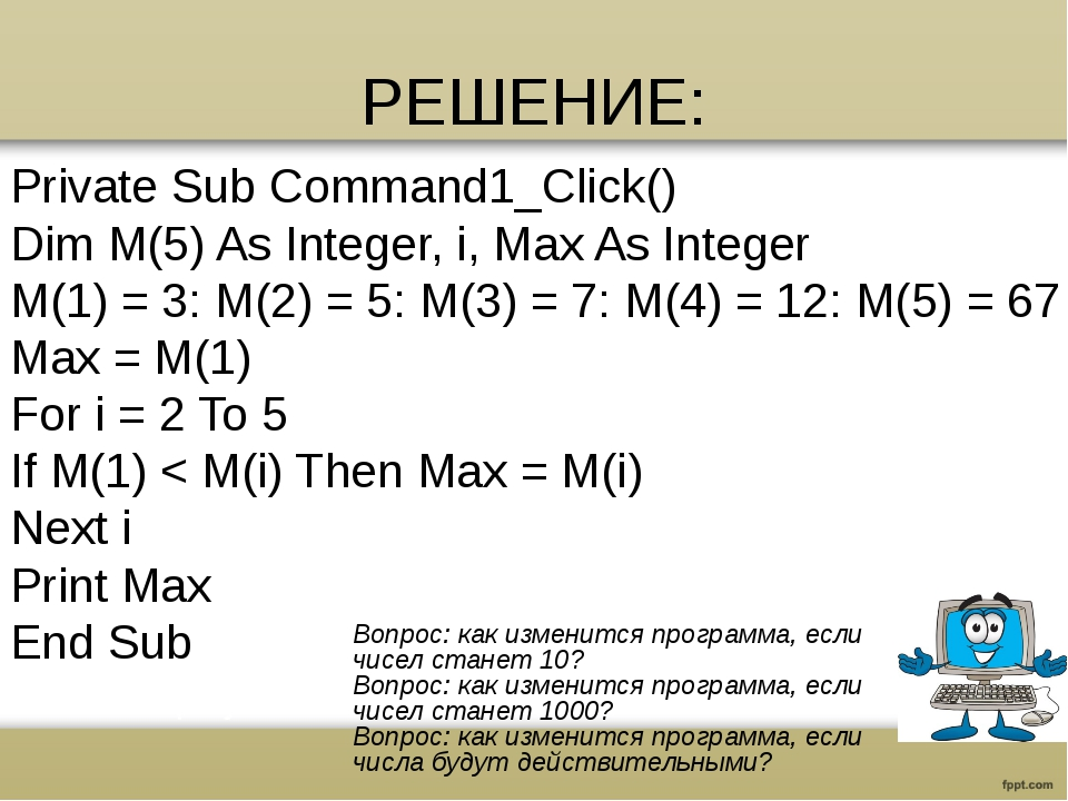 РЕШЕНИЕ: Private Sub Command1_Click() Dim M(5) As Integer, i, Max As Integer...
