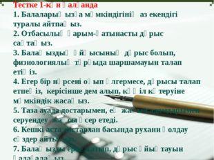 Тестке 1-күн қалғанда 1. Балаларыңызға мүмкіндігінің аз екендігі туралы айтпа