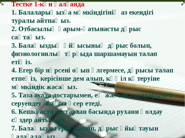 Тестке 1-күн қалғанда 1. Балаларыңызға мүмкіндігінің аз екендігі туралы айтпа...