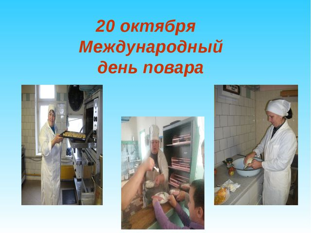 20 октября Международный день повара