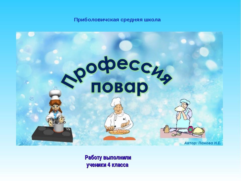 Работу выполнили ученики 4 класса Приболовичская средняя школа