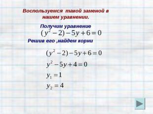 Воспользуемся такой заменой в нашем уравнении. Получим уравнение Решив его ,н