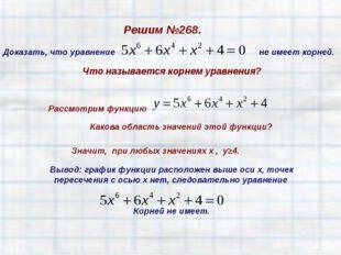 Решим №268. Что называется корнем уравнения? Какова область значений этой фун