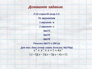 Домашнее задание. П.12 стрю.83 вопр.1-3. По вариантам 1 вариант- в 2 вариант-