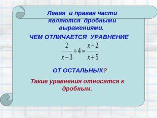 Левая и правая части являются дробными выражениями. Такие уравнения относятся