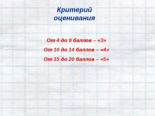 От 4 до 9 баллов – «3» От 10 до 14 баллов – «4» От 15 до 20 баллов – «5» Крит