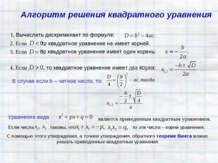 1. Вычислить дискриминант по формуле: 2. Если то квадратное уравнение не имее