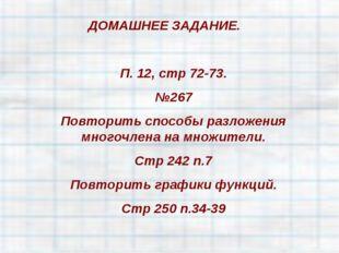ДОМАШНЕЕ ЗАДАНИЕ. П. 12, стр 72-73. №267 Повторить способы разложения многочл