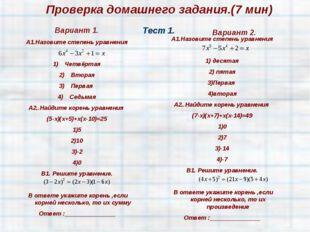 Проверка домашнего задания.(7 мин) Тест 1. Вариант 1. А1.Назовите степень ура