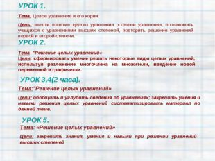 УРОК 1. Тема. Целое уравнение и его корни. Цель: ввести понятие целого уравне