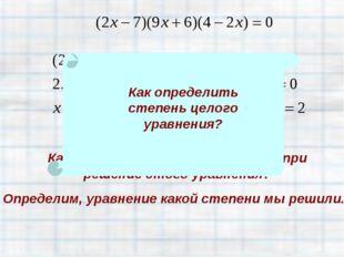 Какое свойство вы использовали при решение этого уравнения? Определим, уравне