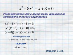 Разложим многочлен в левой части уравнения на множители способом группировки.