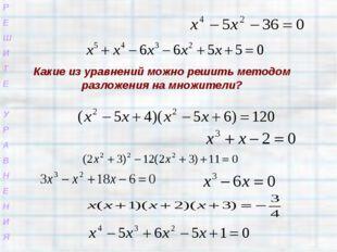 Р Е Ш И Т Е У Р А В Н Е Н И Я Какие из уравнений можно решить методом разложе