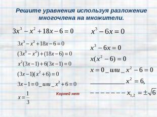 Решите уравнения используя разложение многочлена на множители.