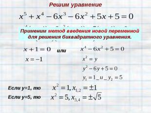 Решим уравнение Применим метод введения новой переменной для решения биквадр