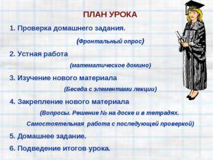 ПЛАН УРОКА Проверка домашнего задания. (Фронтальный опрос) 2. Устная работа (