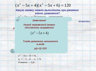 Какую замену можно выполнить при решении этого уравнения? ПРОВЕРИТЬ